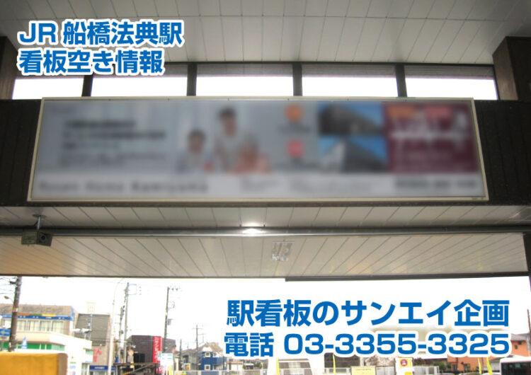JR 船橋法典駅 看板 空き情報