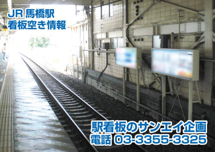 JR 馬橋駅 看板 空き情報