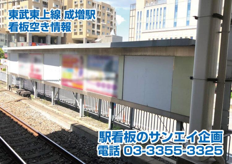 東武 東上線 成増駅 看板 空き情報