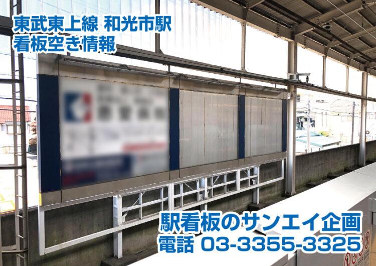 東武 東上線 和光市駅 看板 空き情報