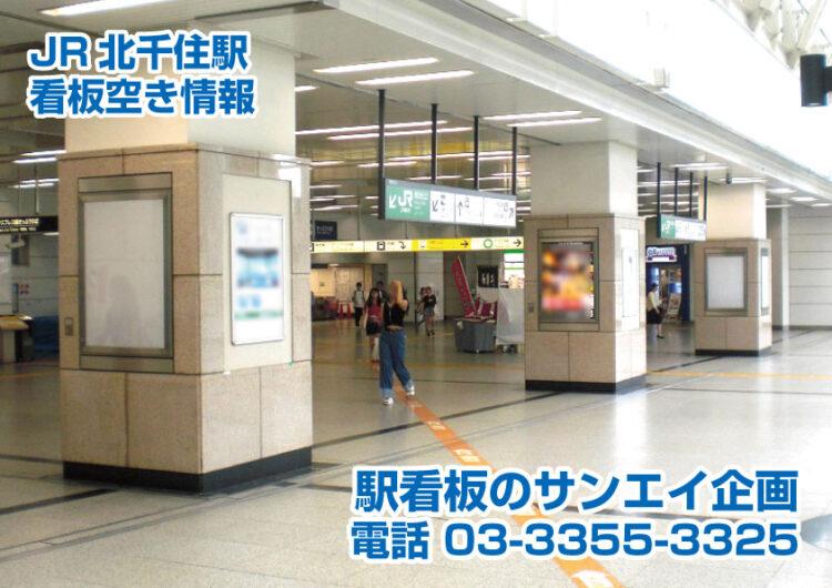 JR 北千住駅 看板 空き情報
