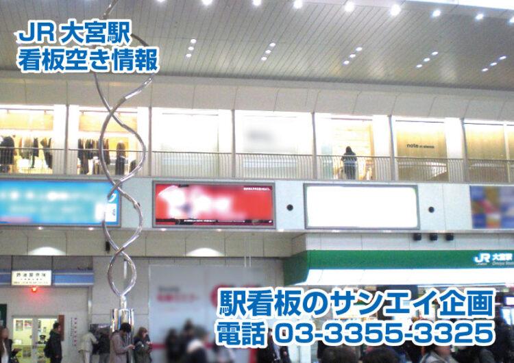 JR 大宮駅 看板 空き情報