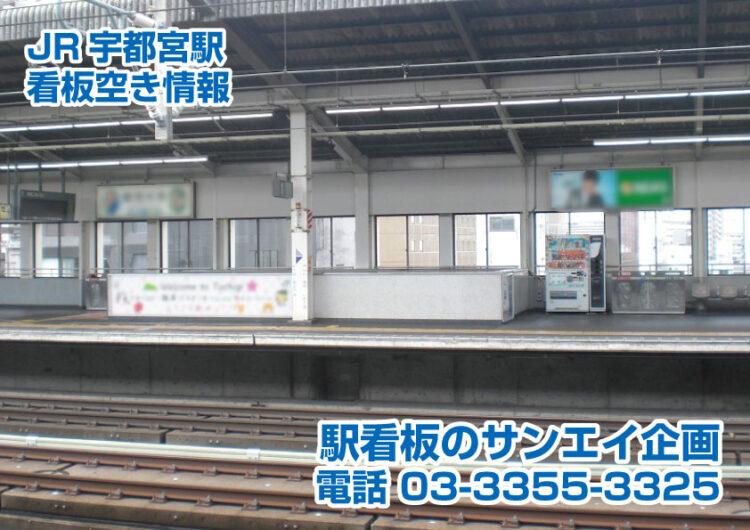 JR 宇都宮駅 看板 空き情報