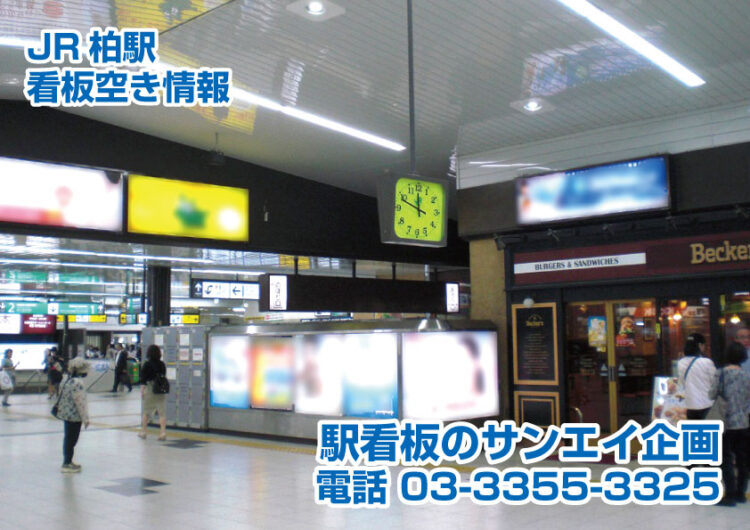 JR 柏駅 看板 空き情報