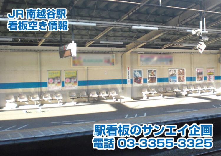 JR 南越谷駅 看板 空き情報