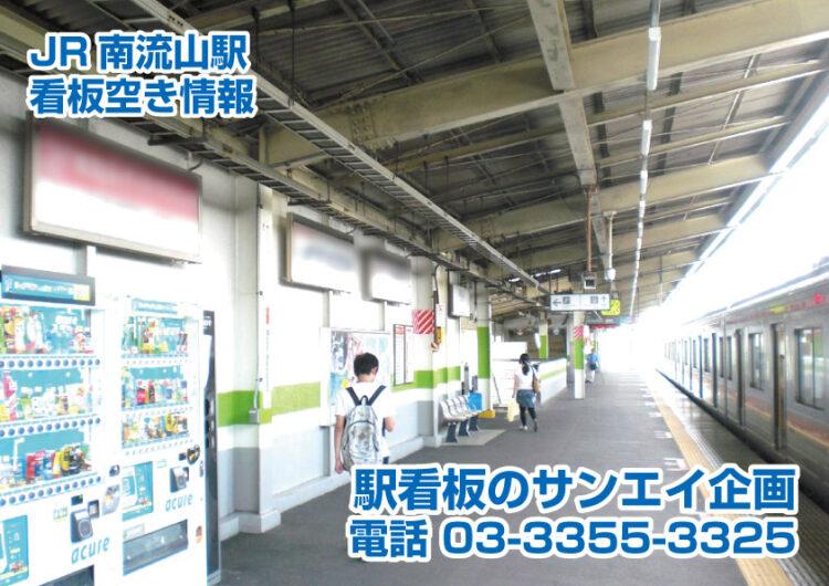 JR 南流山駅 看板 空き情報