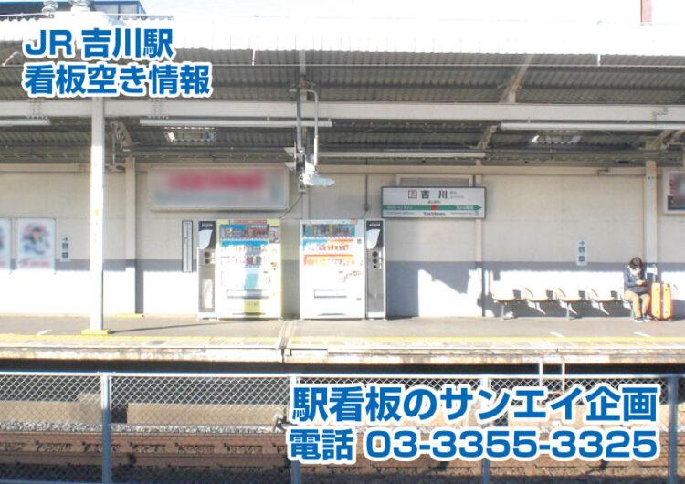 JR 吉川駅 看板 空き情報