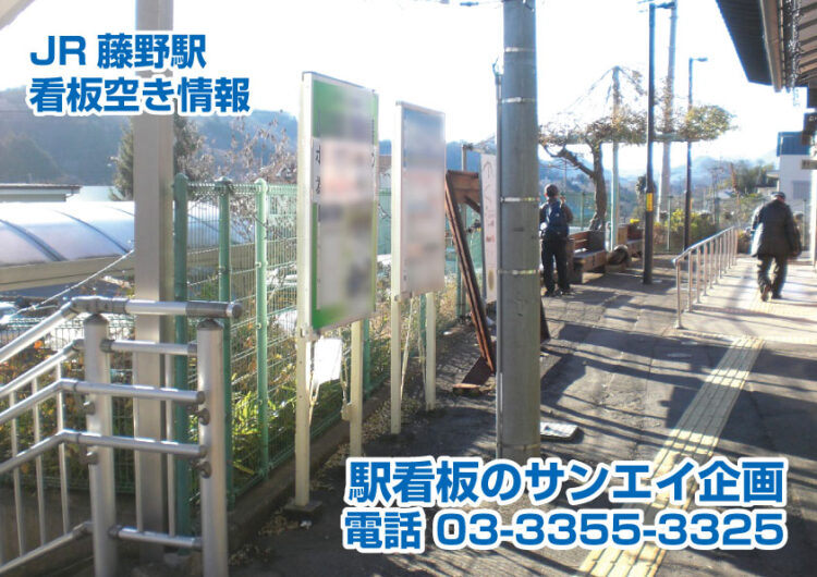 JR 藤野駅 看板 空き情報