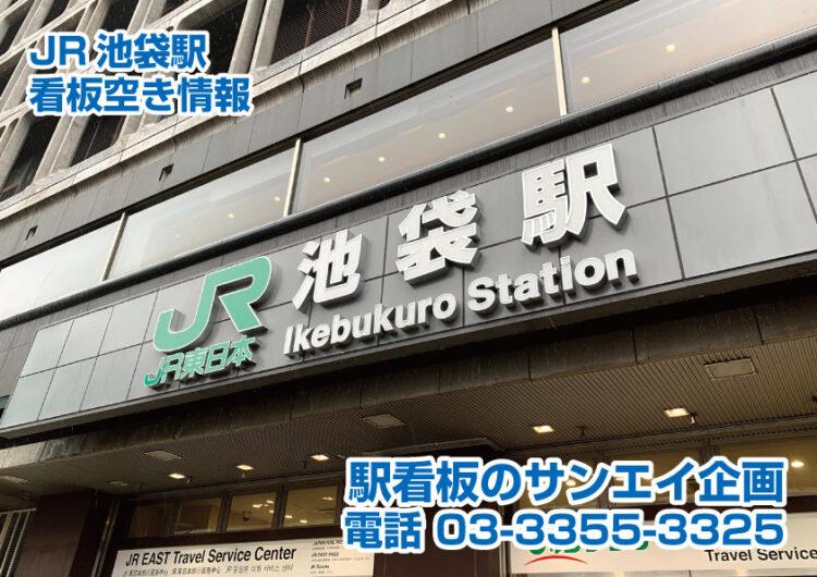 JR 池袋駅 看板 空き情報