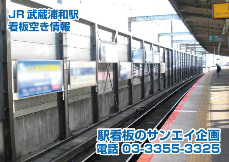 JR 武蔵浦和駅 看板 空き情報