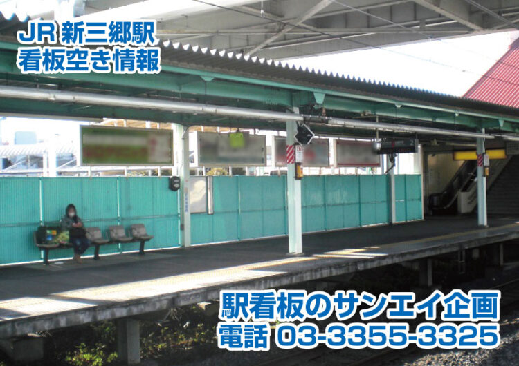 JR 新三郷駅 看板 空き情報