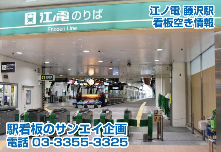 江ノ電 藤沢駅 看板 空き情報
