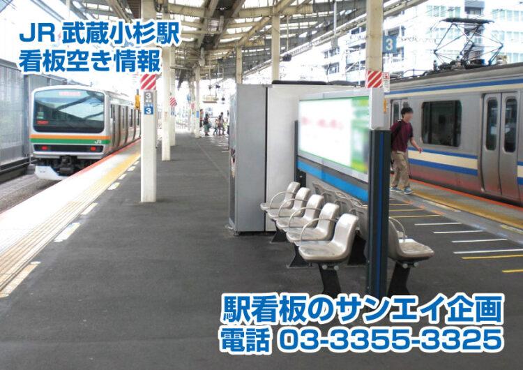 JR 武蔵小杉駅 看板 空き情報