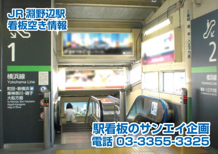 JR 淵野辺駅 看板 空き情報