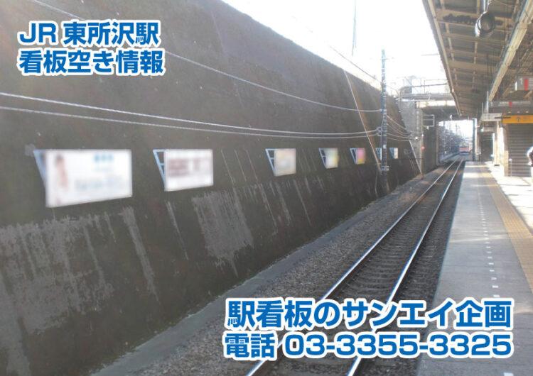 JR 東所沢駅 看板 空き情報