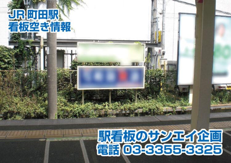 JR 町田駅 看板 空き情報