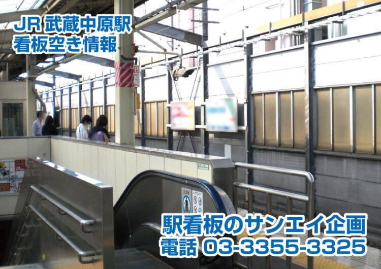 JR 武蔵中原駅 看板 空き情報