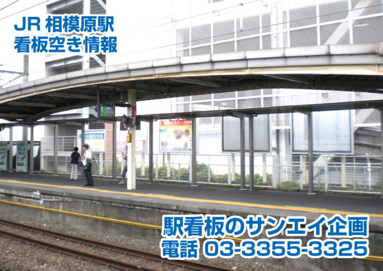 JR 相模原駅 看板 空き情報