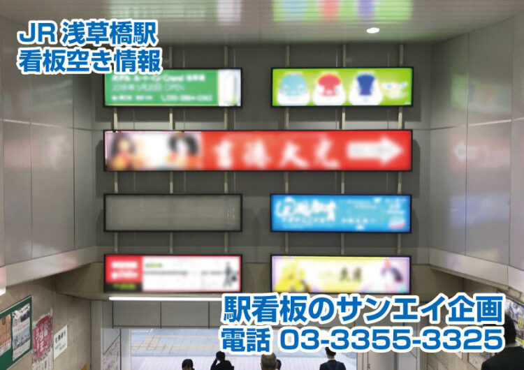 JR 浅草橋駅 看板 空き情報