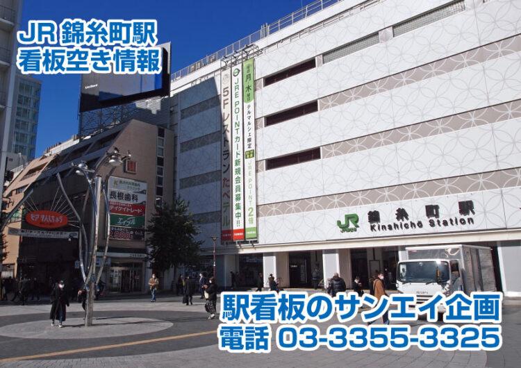 JR 錦糸町駅 看板 空き情報