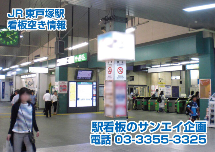 JR 東戸塚駅 看板 空き情報