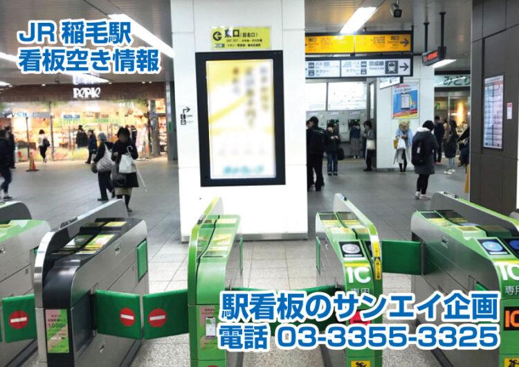 JR 稲毛駅 看板 空き情報