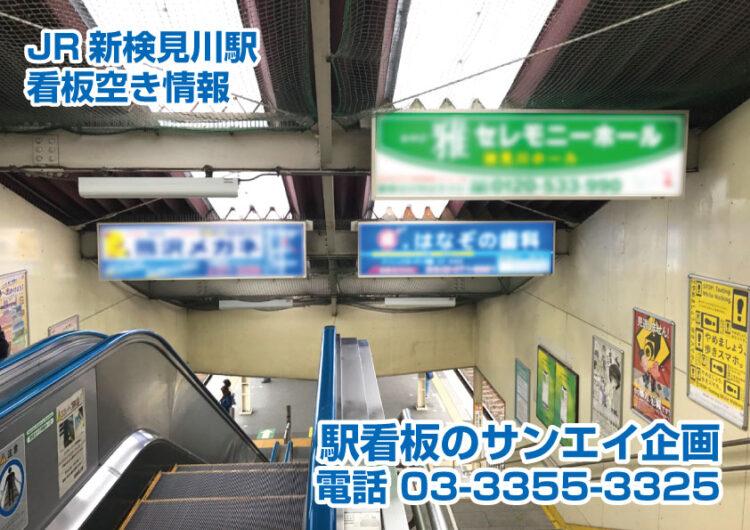 JR 新検見川駅 看板 空き情報
