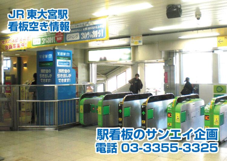 JR 東大宮駅 看板 空き情報