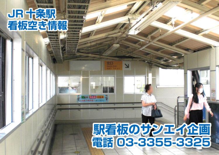 JR 十条駅 看板 空き情報