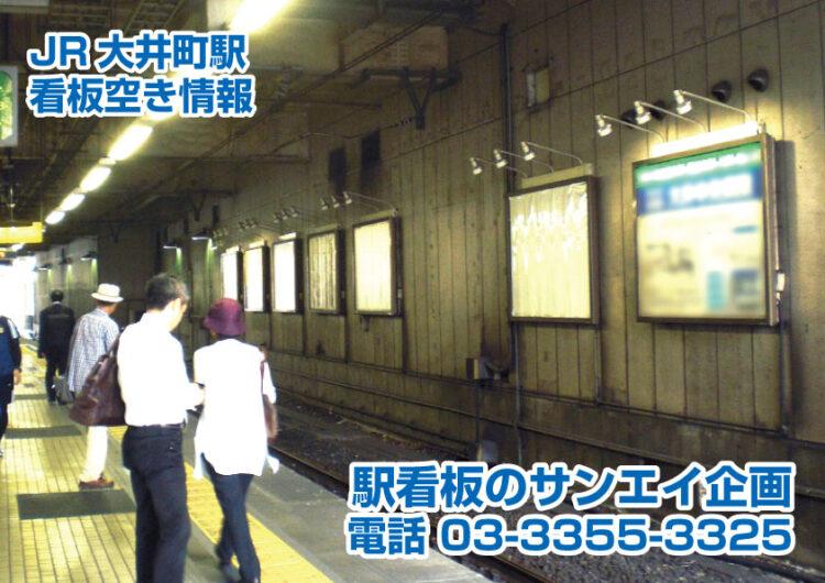 JR 大井町駅 看板 空き情報