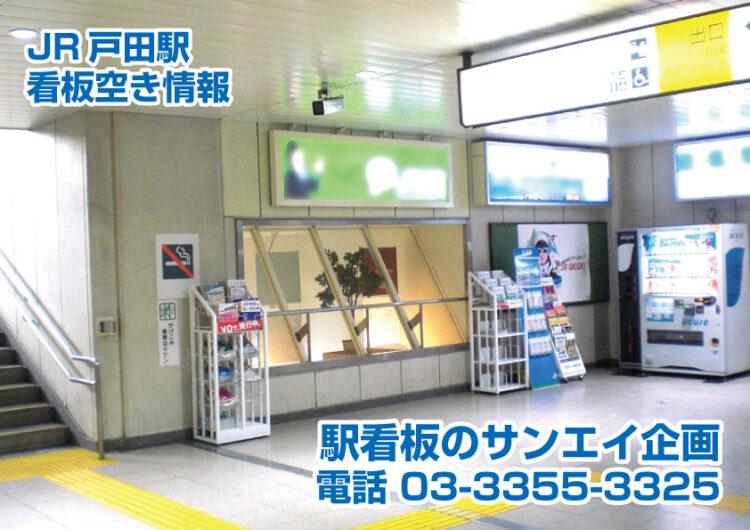 JR 戸田駅 看板 空き情報