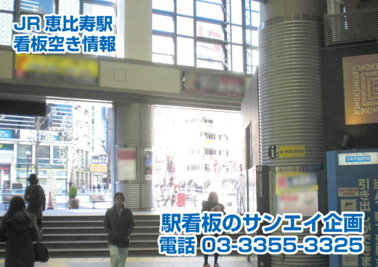 JR 恵比寿駅 看板 空き情報