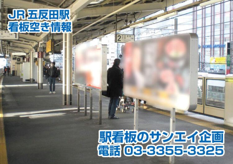 JR 五反田駅 看板 空き情報