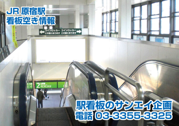 JR 原宿駅 看板 空き情報