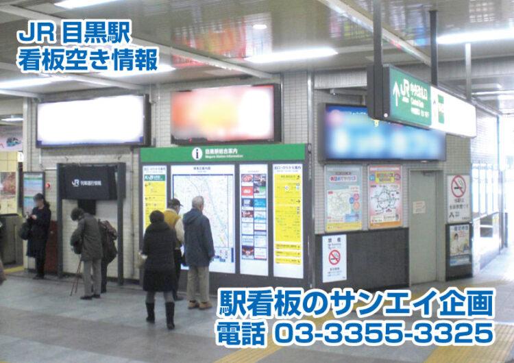 JR 目黒駅 看板 空き情報