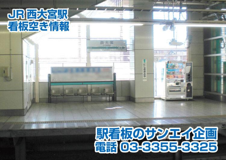 JR 西大宮駅 看板 空き情報