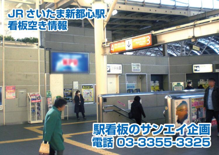 JR さいたま新都心駅 看板 空き情報