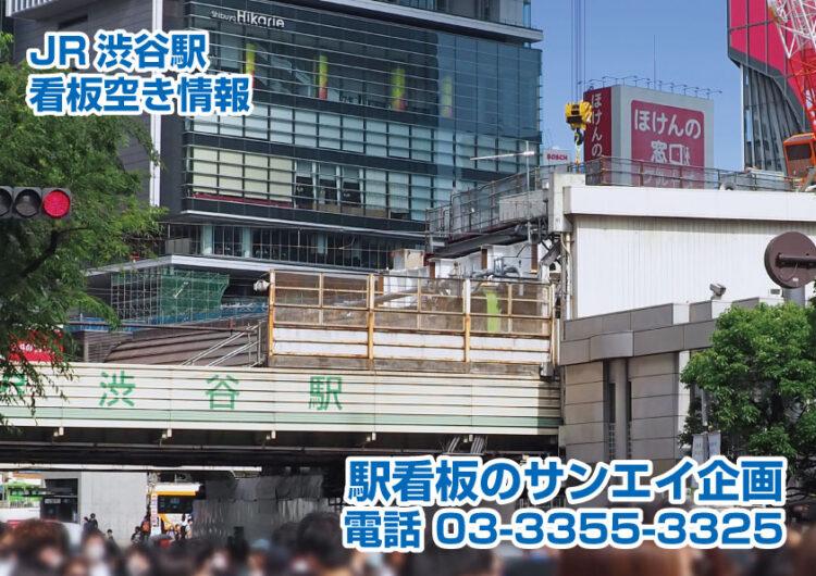 JR 渋谷駅 看板 空き情報