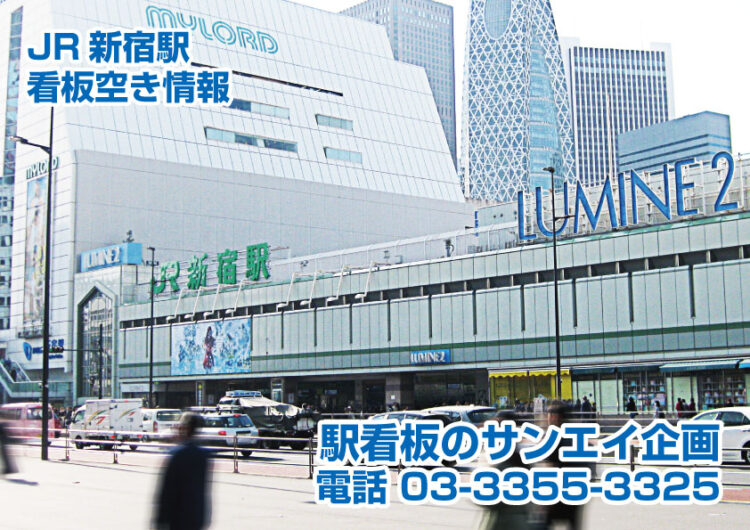 JR 新宿駅 看板 空き情報