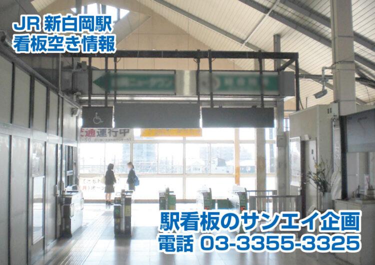 JR 新白岡駅 看板 空き情報