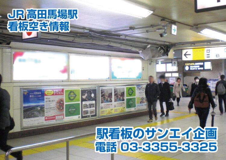 JR 高田馬場駅 看板 空き情報