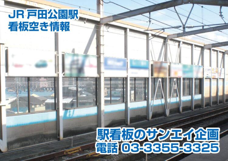 JR 戸田公園駅 看板 空き情報