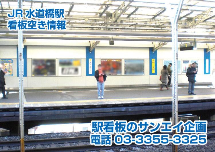 JR 水道橋駅 看板 空き情報