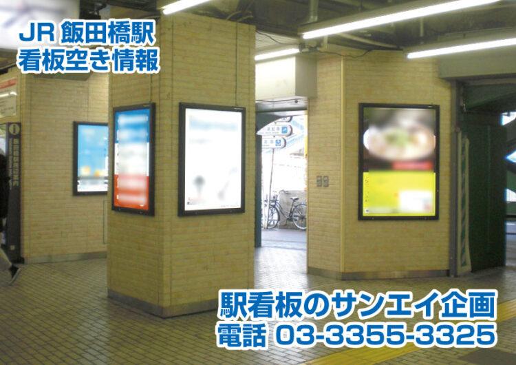 JR 飯田橋駅 看板 空き情報
