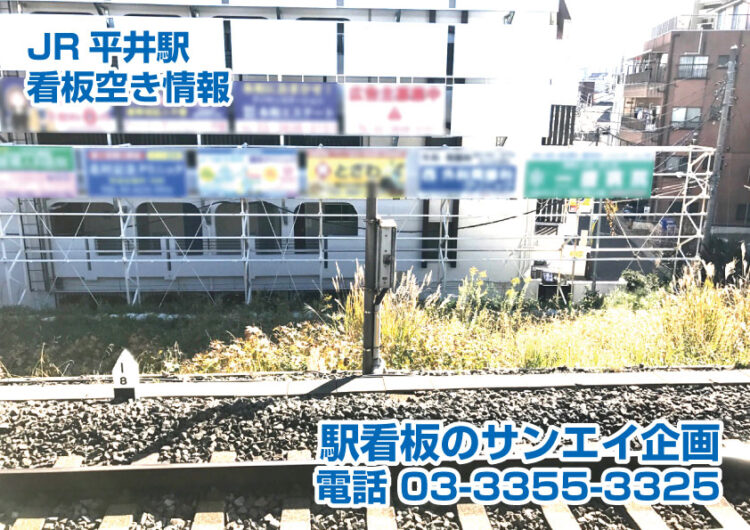 JR 平井駅 看板 空き情報