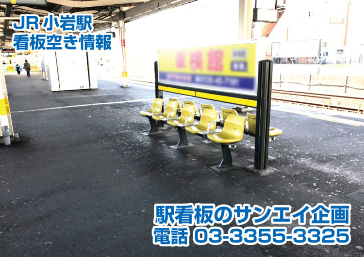JR 小岩駅 看板 空き情報