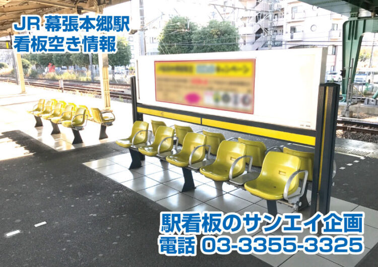JR 幕張本郷駅 看板 空き情報