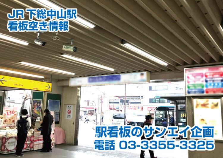 JR 下総中山駅 看板 空き情報