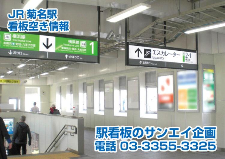 JR 菊名駅 看板 空き情報