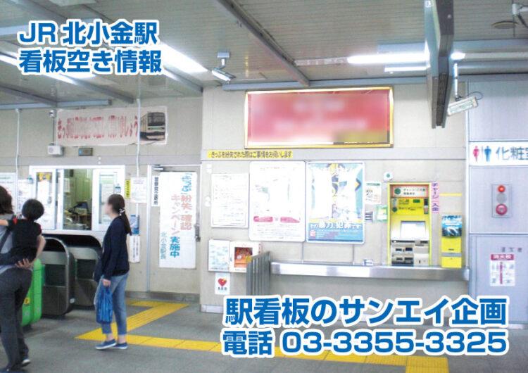 JR 北小金駅 看板 空き情報